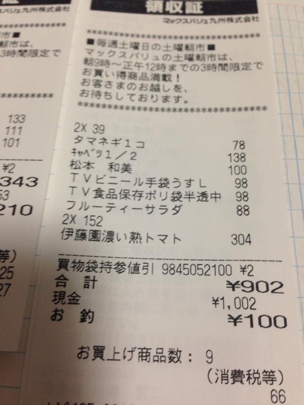 誰? マックスバリュで買い物をしてレシートを見たら、松本和美さんを購入していた事が発覚(笑)