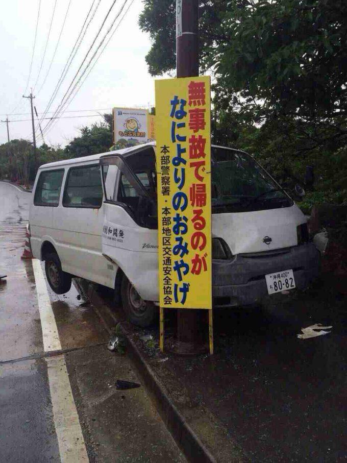 無事故! 事故注意の立て看板に突っ込んだ自動車(笑)syame_0109