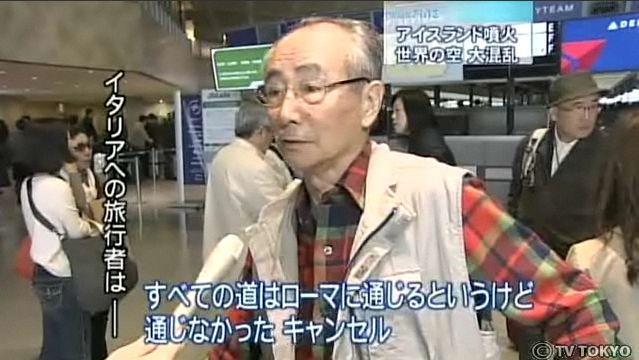 【テレビインタビューおもしろ画像】キャンセル! アイスランド噴火で空港混乱時、イタリア旅行者にインタビュー(笑)