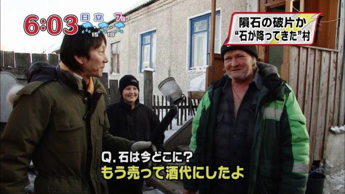 【テレビインタビューおもしろ画像】はや! ロシアに落ちた巨大隕石の破片を拾った村の住人にインタビュー(笑)