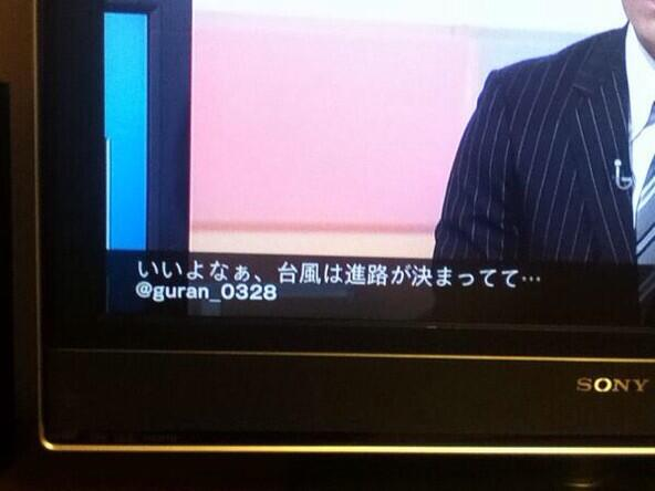 【テレビの台風発言おもしろ画像】うまい! 台風26号が上陸した時に受験生がツイート「いいよなぁ、台風は進路が決まってて…」(笑)