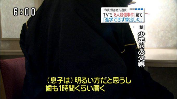 【テレビインタビュー珍事件びっくり画像】磨き過ぎ! 逮捕された少年の父親が語った息子の特徴(笑)