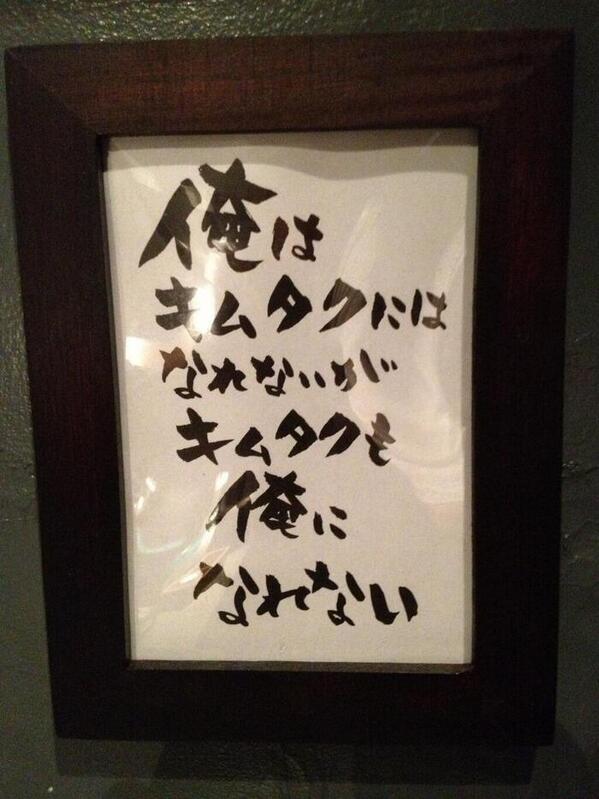 なりたい! 居酒屋のトイレに貼ってあった名言になぜか感動(笑)adsign_0107