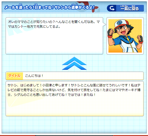 「サトシにメールをしよう!animanga_0010_01