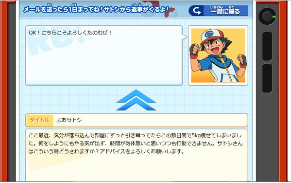 「サトシにメールをしよう!animanga_0010_02
