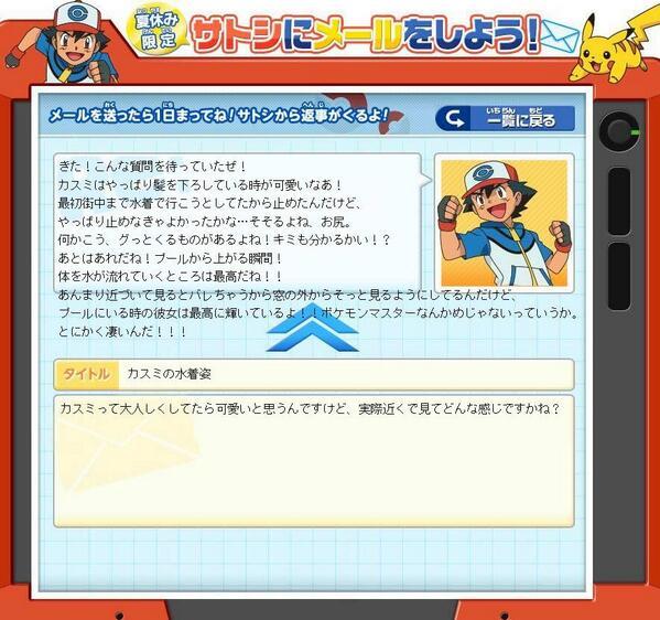 「サトシにメールをしよう!animanga_0010_03