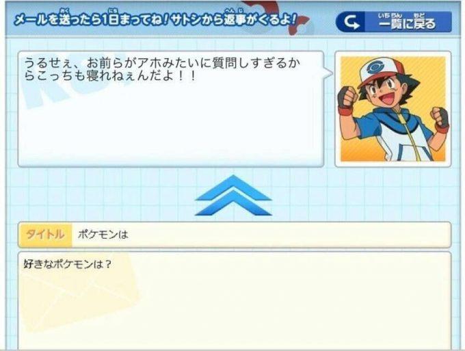 「サトシにメールをしよう!animanga_0010_04