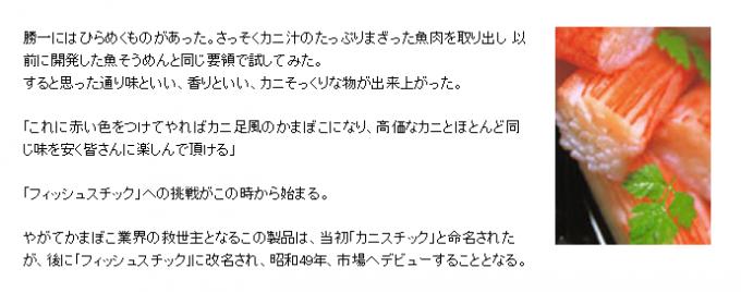 株式会社大崎水産のフィッシュスチック誕生秘話