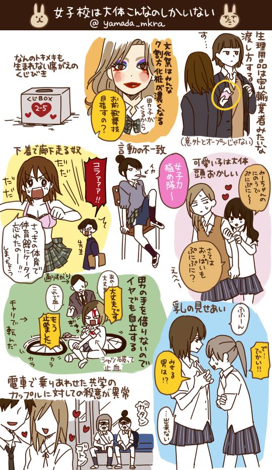 女の世界! ヤマダさんのイラスト『女子校は大体こんなのしかいない』が男子には理解できない(笑)