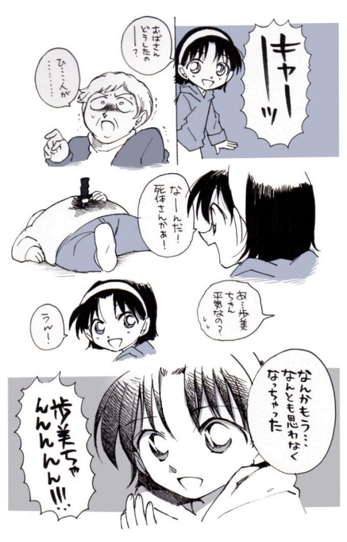 井口病院コナンイラスト