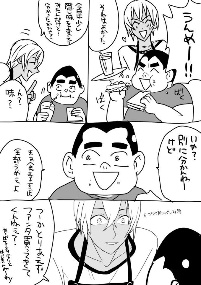 蜷川あづらコナンイラスト