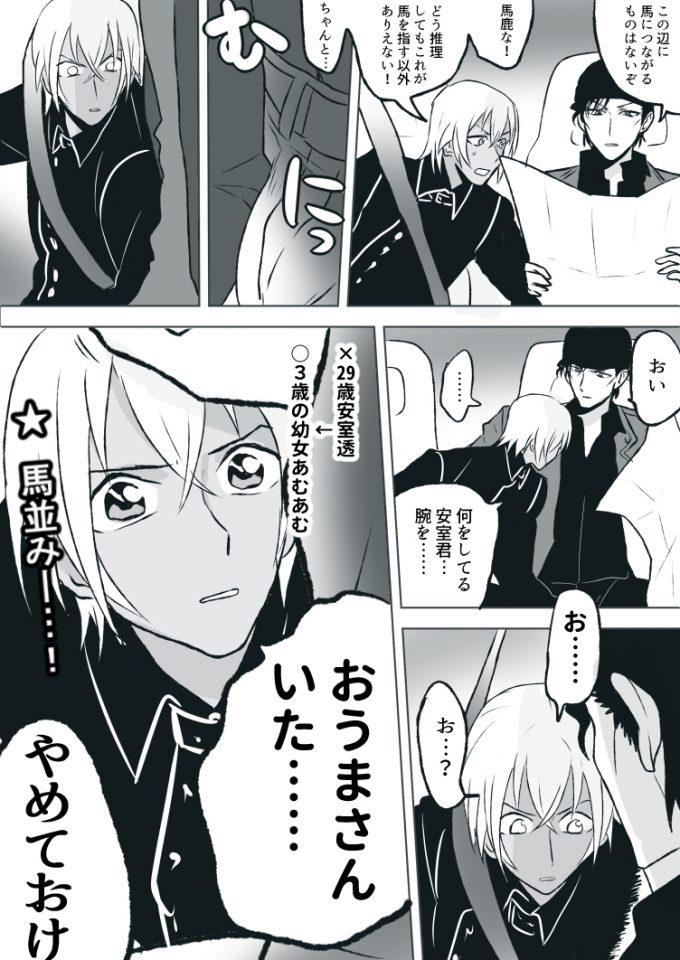 赤安 エロ 漫画