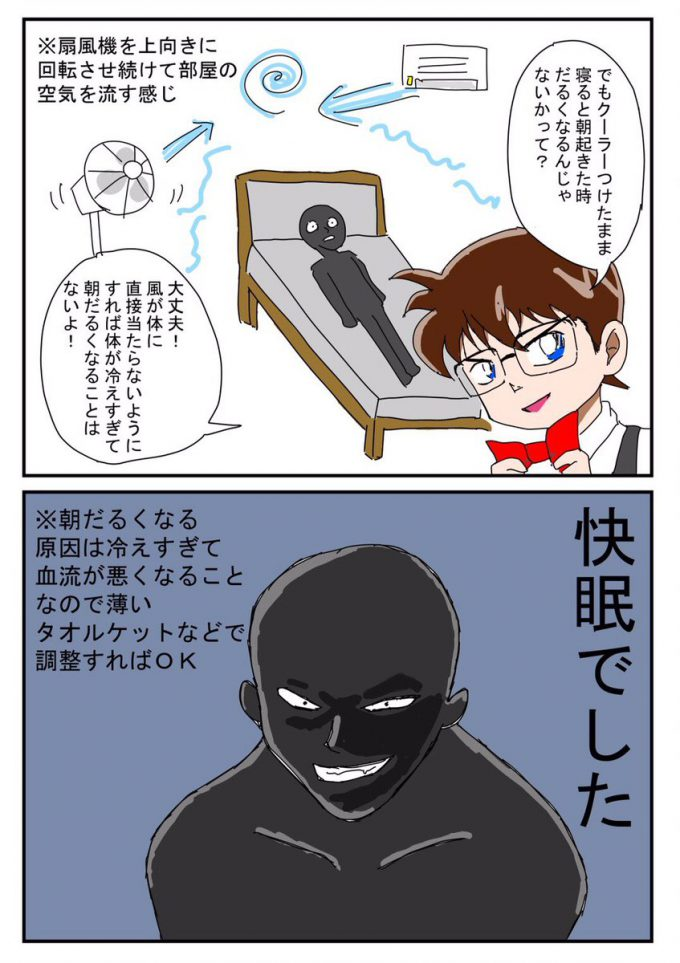 【名探偵コナンと熱中症対策おもしろイラスト画像】コナンで説明する熱中症対策イラストがおもしろい(笑)