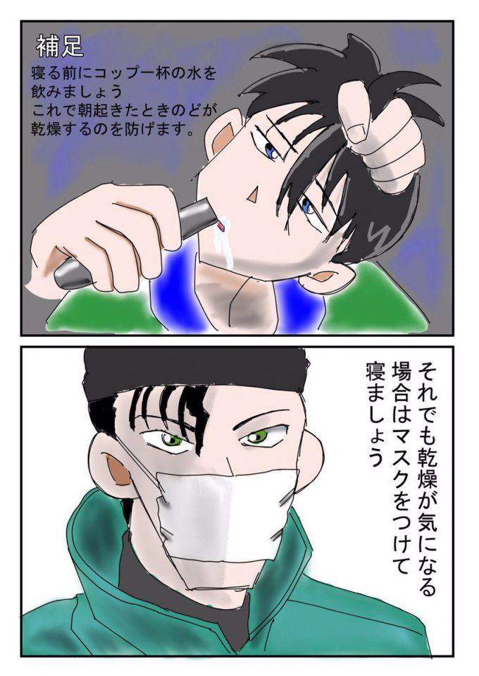 やられないために! コナンで説明する熱中症対策漫画のイラストがいちいち気になる(笑)conan_0100_02