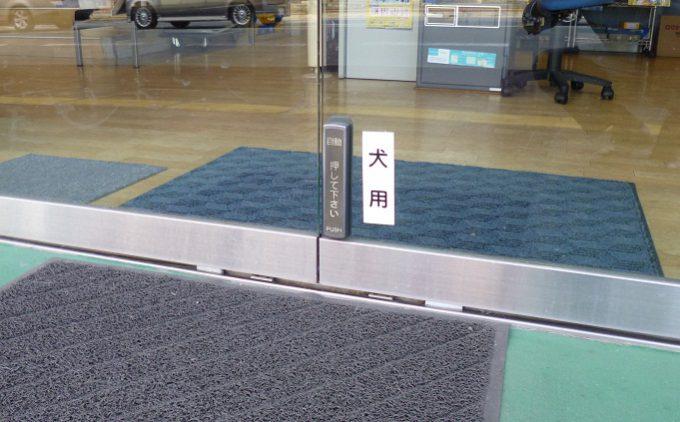 犬用! 鍵の救急サービス「熊本合カギセンター」に設置されている犬用自動ドア(笑)dog_0027_01
