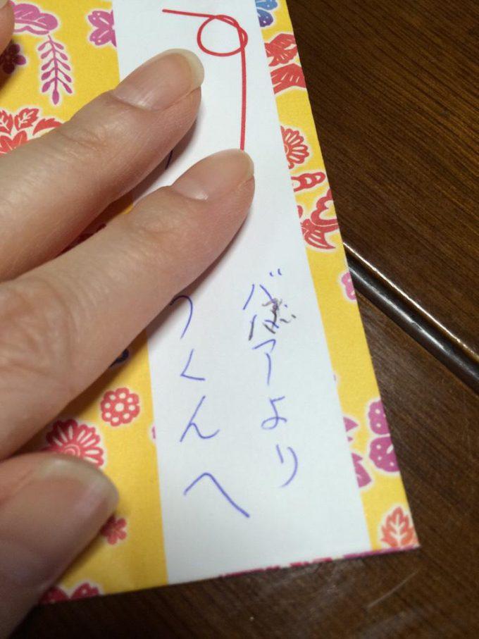 【誤字脱字・誤植おもしろ画像】お年玉袋に「バァバ」と書きたかったはずが失敗(笑)