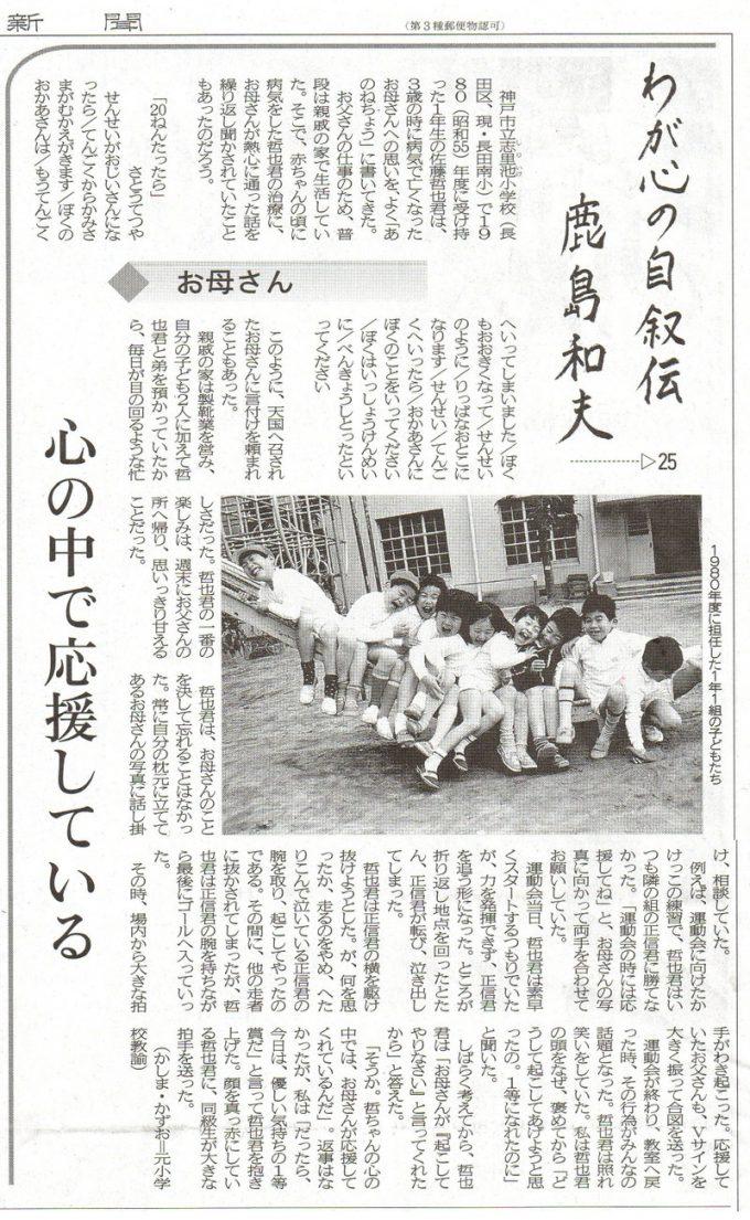 鹿島和夫 わが心の自叙伝 第25回「おかあさん ~心の中で応援している~」