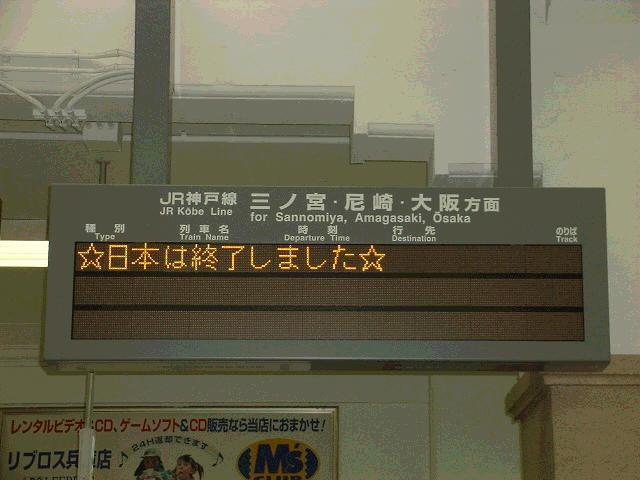 【誤字脱字・誤植おもしろ画像】JR神戸線兵庫駅の電光掲示板に「☆日本は終了しました☆」のお知らせ(笑)