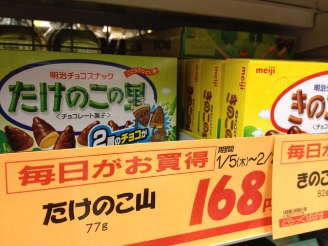 【スーパーの値札誤字脱字・誤植おもしろ画像】ヤバい! どらっぐぱぱすで売っていた「たけのこ山」にきのこたけのこ両軍からクレーム必死(笑)