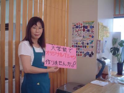 富山大学生協 杉谷キャンパススタッフ