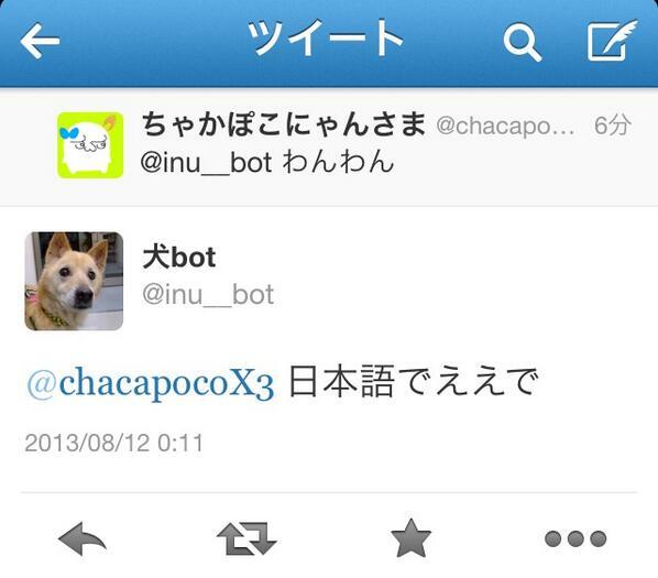 大丈夫! Twitterアカウント犬botに「わんわん」と話しかけた結果(笑)sns_0015