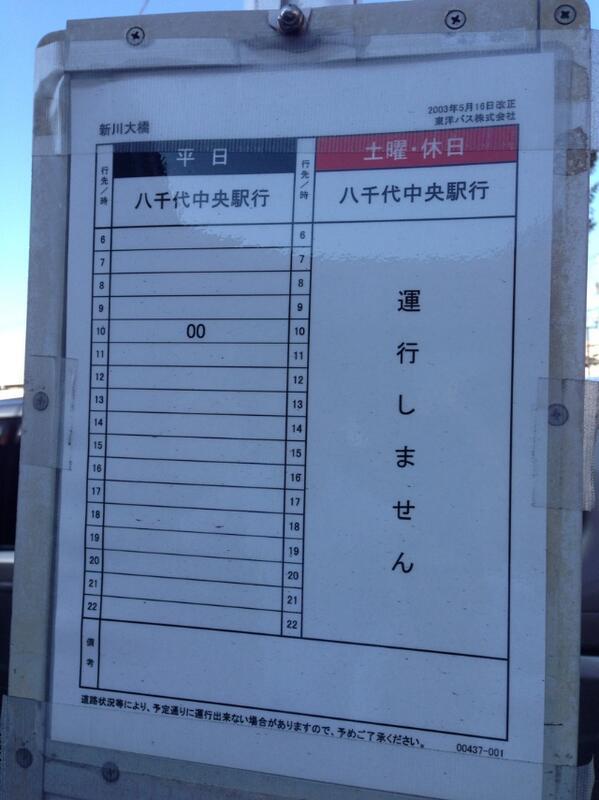 千葉県のバス停「新川大橋(しんかわおおはし)」のバス時刻表syame_0027_01