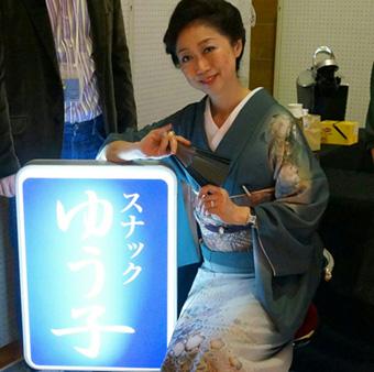 水彩画家の永山裕子さんが演じるスナックゆう子