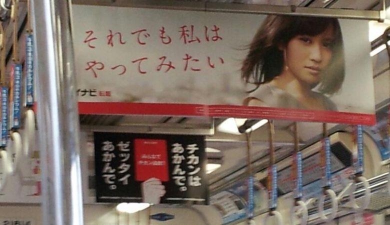 マイナビ転職の中づり広告で前田敦子がチカンをやってみたい発言(笑)