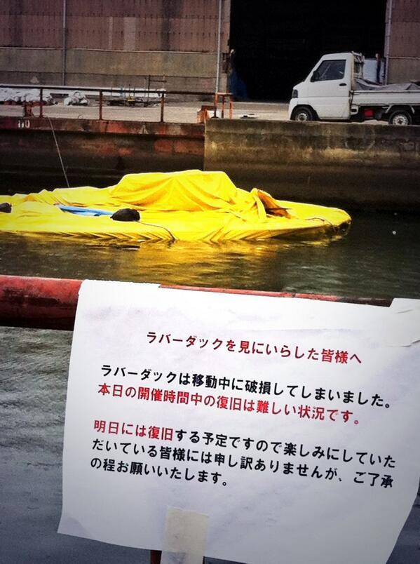 水都大阪フェス2013 ラバーダック お見送りクルーズtvmovie_0051_11