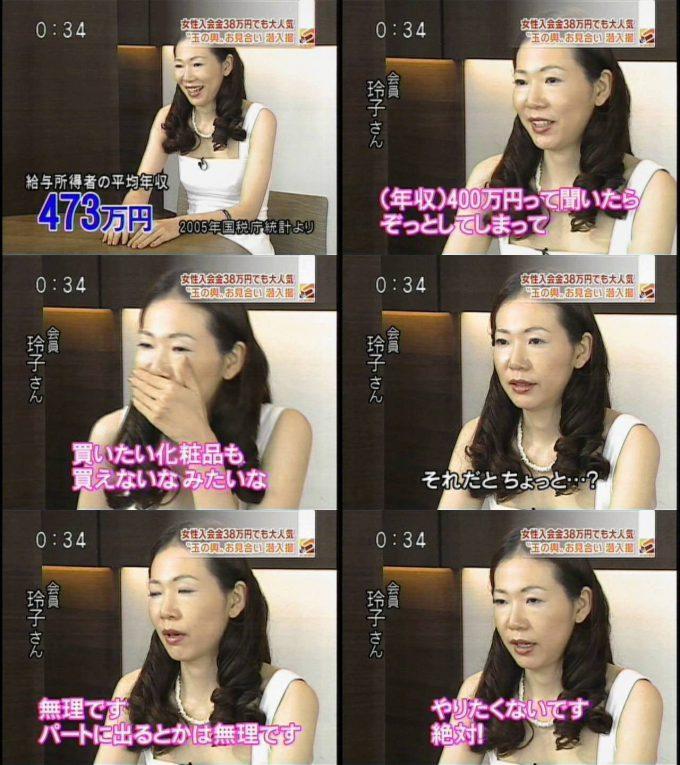 【テレビの恋愛おもしろ画像】女性入会金38万円の結婚相談所に登録している玲子さんの条件(笑)