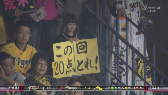 要望高すぎ! かなり酷な要求を突き付ける子どもの阪神ファン(笑)tvmovie_0168