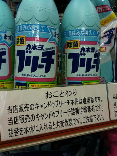 【注意書きおもしろ画像】100円ショップ「キャンドゥ」のキャンドゥブリーチがトラップすぎる