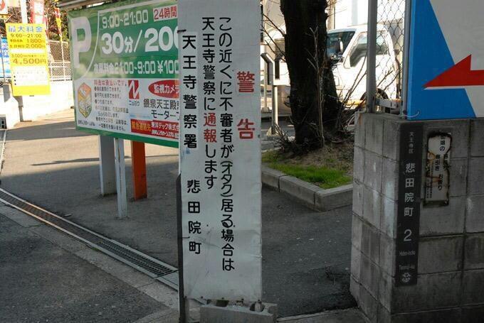 【事件通報の看板おもしろ画像】大阪天王寺警察署の不審者警告を呼びかけるおもしろい立て看板(笑)