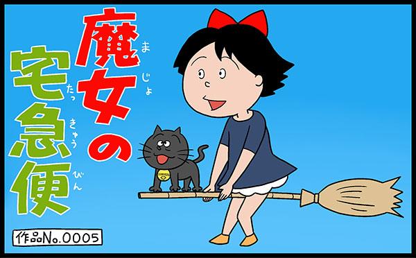 違和感なし! 芸能人やアニメを『サザエさん』風に描いたパロディ画像がクオリティ高い(笑)animanga_0070_01