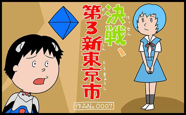 違和感なし! 芸能人やアニメを『サザエさん』風に描いたパロディ画像がクオリティ高い(笑)animanga_0070_02