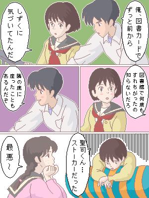 そうだったの? 『耳をすませば』の天沢聖司、実はストーカーだった(笑)animanga_0084