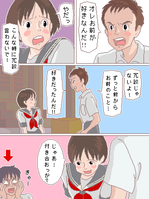 そうだったの? 『耳をすませば』の天沢聖司、実はストーカーだった(笑)animanga_0084_01