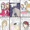 あるある? クリスマスのリア充vs非リア充女子あるある(笑)