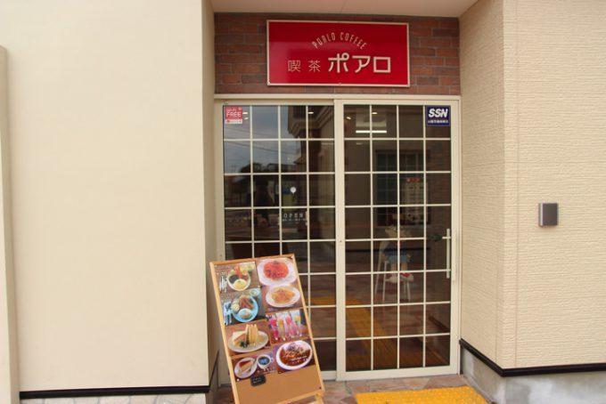 鳥取県の北栄町のコナン喫茶ポアロ
