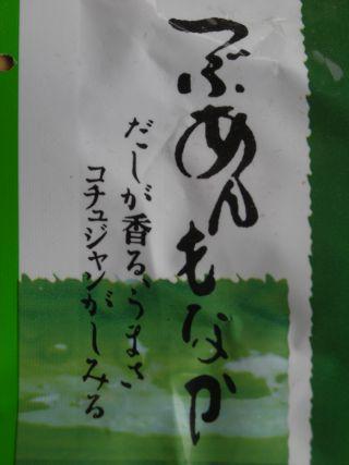 沁みる! 中国で売っていた謎の食べ物「つぶあんもなか」(笑)food_0100