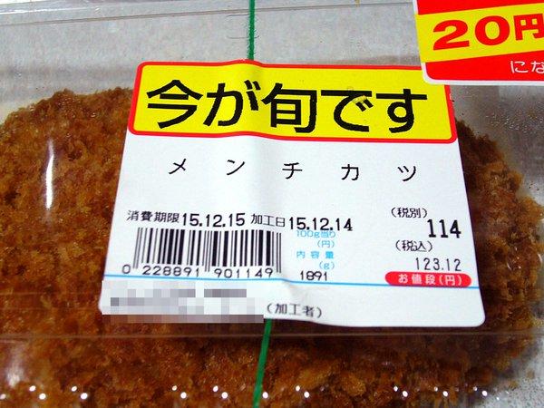 【スーパーの食品の値札おもしろ画像】スーパーで売っていた今が旬のメンチカツ(笑)food_0104