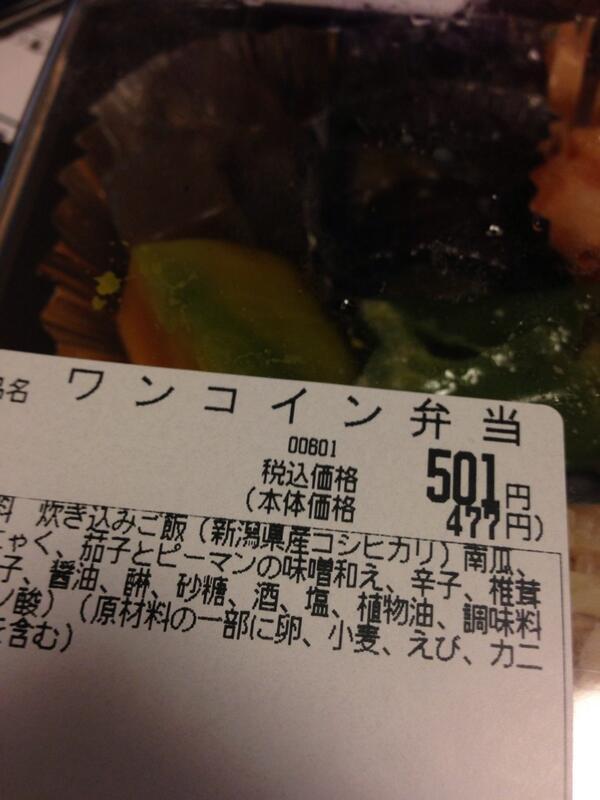 【スーパーの食品の値札おもしろ画像】価格偽装! スーパーで売っていた「ワンコイン弁当」の価格(笑)