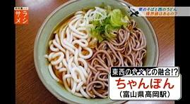 高岡駅今庄のチャンポンhhh_0101_01
