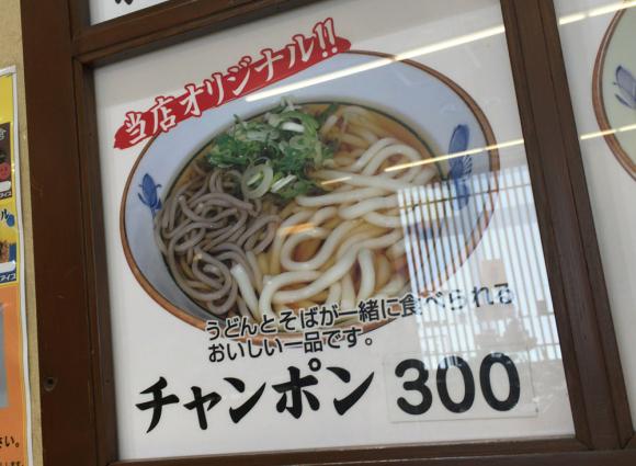 高岡駅にある蕎麦屋今庄のちゃんぽん