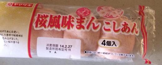 心が汚れた人には下ネタに読めるヤマザキの「桜風味まん(こしあん)」(笑)hhh_0104