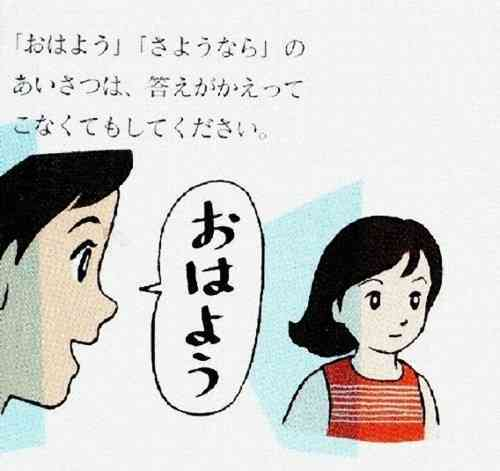 おはよう! 教科書に載っていた挨拶励行の挿絵がひどい(笑)kids_0163