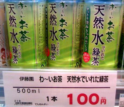 【スーパーの値札誤字脱字・誤植おもしろ画像】わ~い! スーパーで見かけた伊藤園「お~いお茶」のパクリ商品(笑)