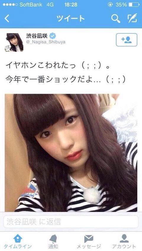 どゆこと? イヤホンが壊れたツイートで自撮り写真をアップするNMB48の渋谷凪咲(笑)sns_0002