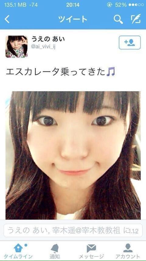 だから? 東北アイドルユニット「POEM」リーダーうえのあい、意味不明なツイートをする(笑)sns_0012