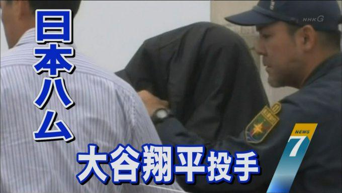 【テレビの野球選手逮捕おもしろ画像】野球界に激震! 日本ハムの大谷翔平逮捕(笑)